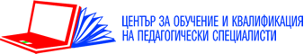 Център за обучение и квалификация на педагогически специалисти