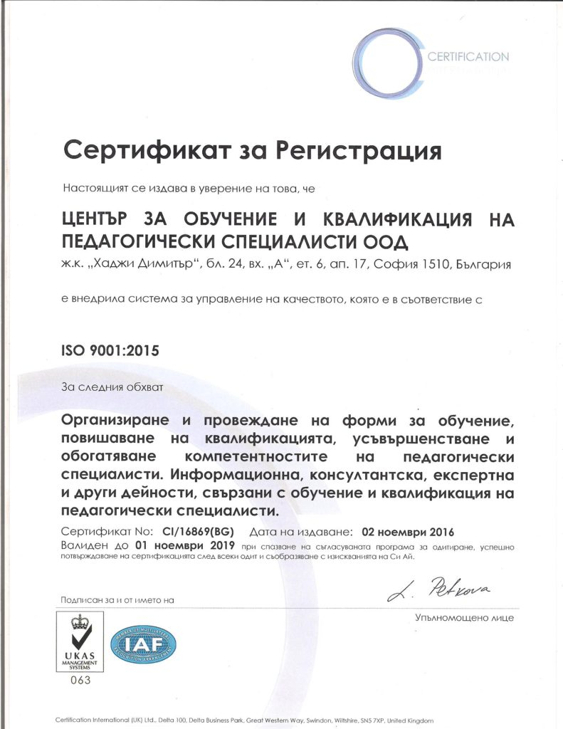 sertifikat-za-kontrol-po-kachestvoto_page_1