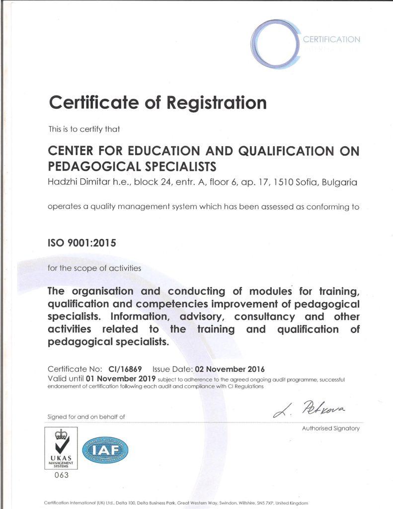 sertifikat-za-kontrol-po-kachestvoto_page_2